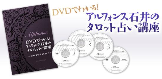 DVDでわかる!アルフォンス石井のタロット占い講座 タロット占い講座セット内容 タロット占い講座